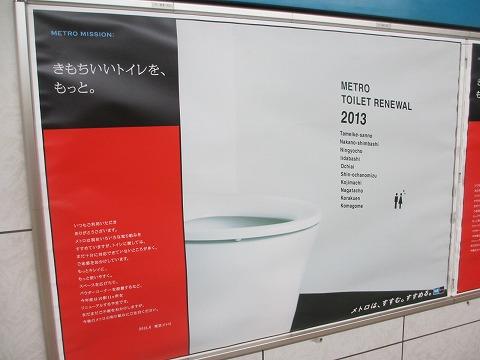 東京メトロのトイレがきれいになる?