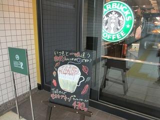 飯田橋駅 スターバックスコーヒー