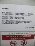 マルイシティ池袋 トイレの注意書き