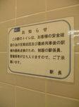 トイレのお知らせ