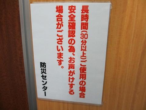アキバのヨドバシカメラ3階のトイレ